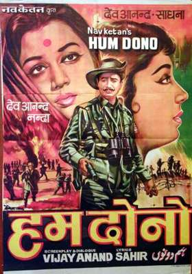 hindi movie Hum Dono